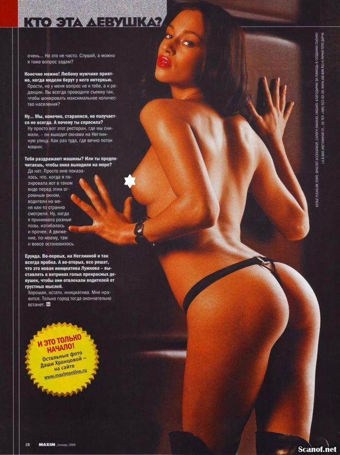 Дарья Храмцова откровенное фото в мужском журнале