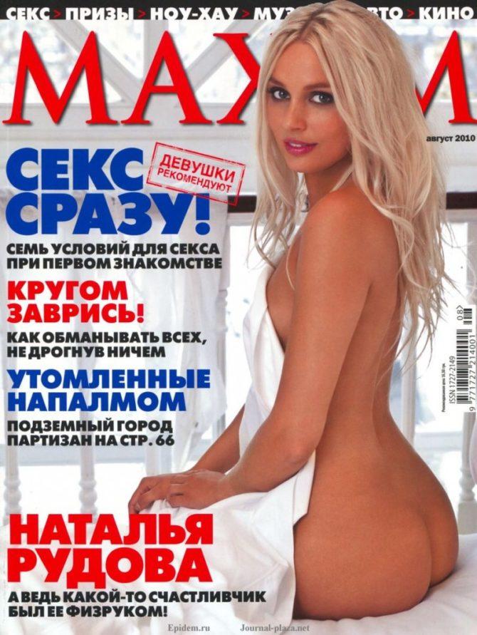 Рудова Наталья горячие фото Максим журнал