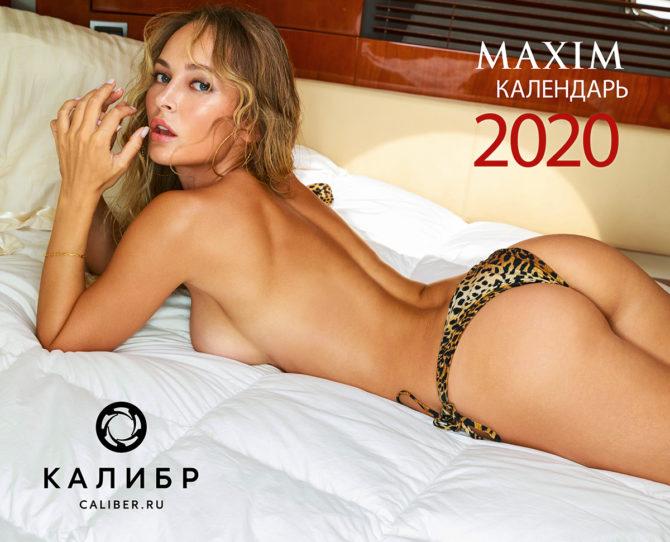 Наталья Рудова горячие фото календарь Максим 2020