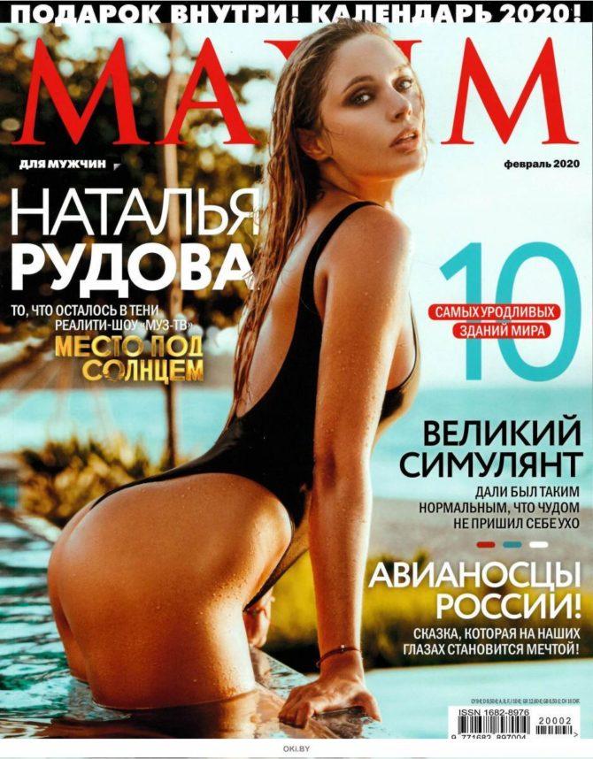 Наталья Рудова горячие фото Максим 2020
